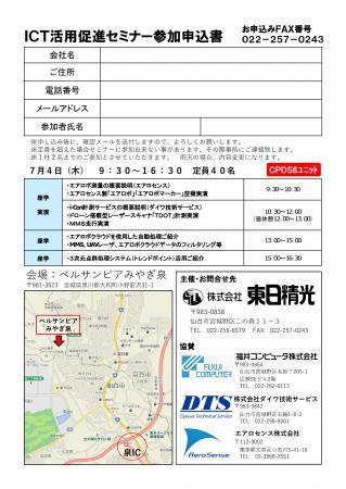 ICT活用促進セミナー-2