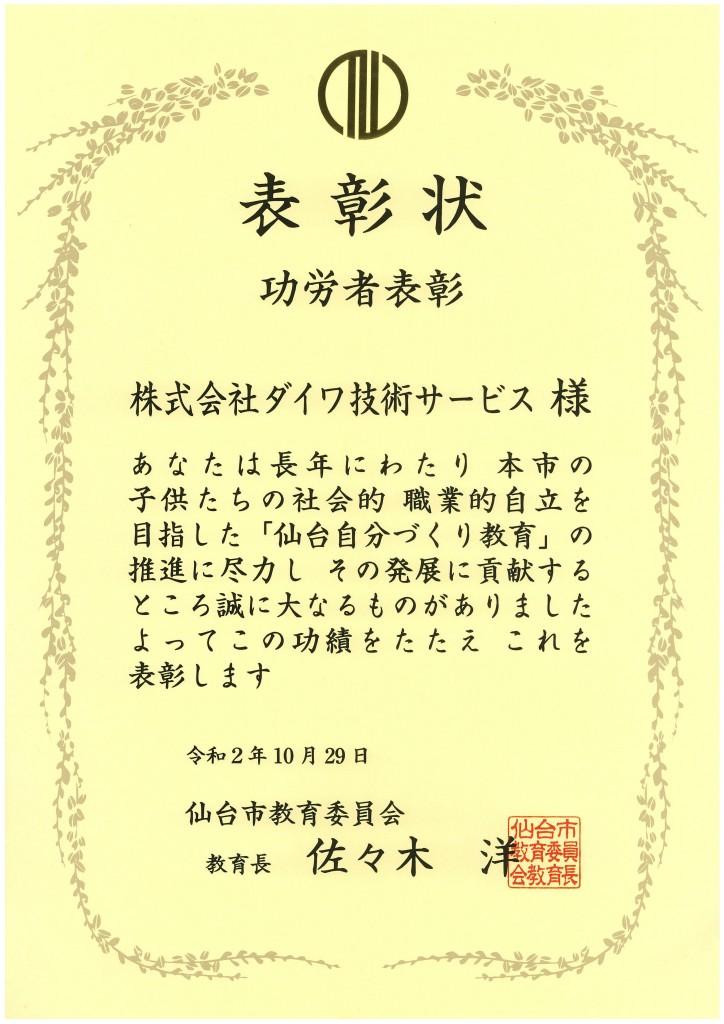 自分づくり教育表彰状_2021.1.5