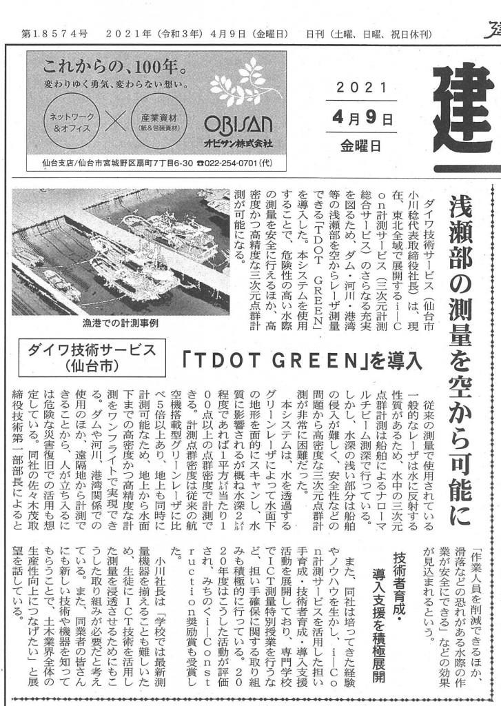 建設新聞_R3.4.9掲載