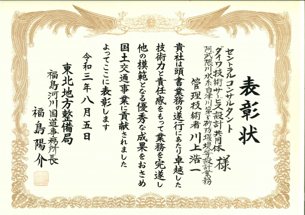 白津川賞状